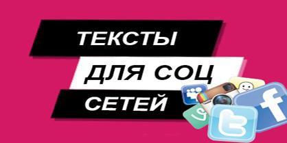 """Открыт набор на """"Тексты для социальных сетей"""""""