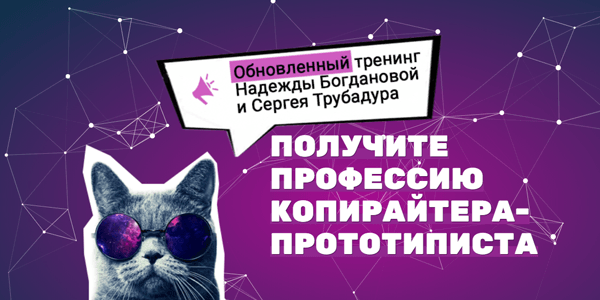 О профессии копирайтера-прототиписта - BeeCopy.Ru