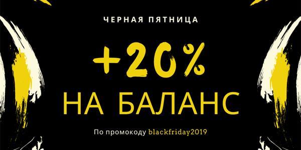 Черная пятница! Бонус +20% на баланс в Миратекст!