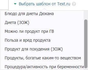 Text.ru приглашает на биржи контента + недельный PRO-аккаунт