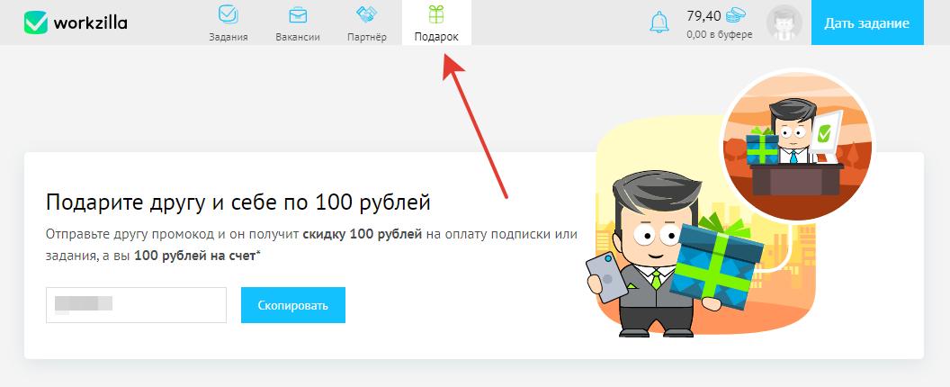 Подарите другу и себе по 100 рублей