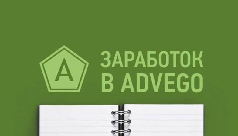 Плюсы и минусы работы на бирже статей Адвего