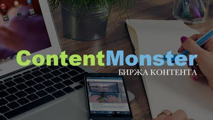 Как зарегистрироваться (пройти тест) на бирже ContentMonster?