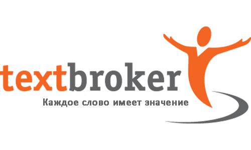 Тонкости работы на закрытой бирже статей Textbroker