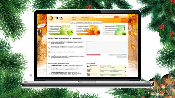 Бесплатная проверка текста на уникальность + биржа Text.ru